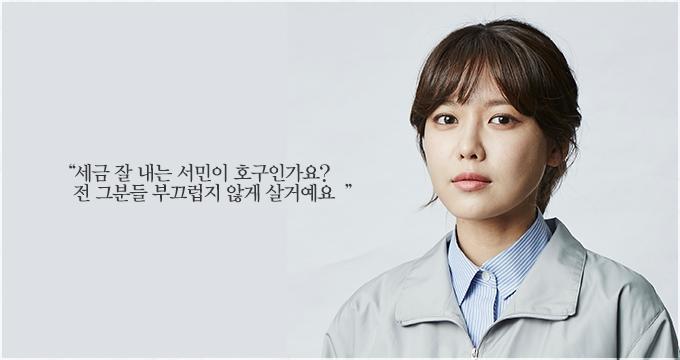 [韓劇] Tax Team 38 (38 사기동대) (2016) F131086142414047902%280%29